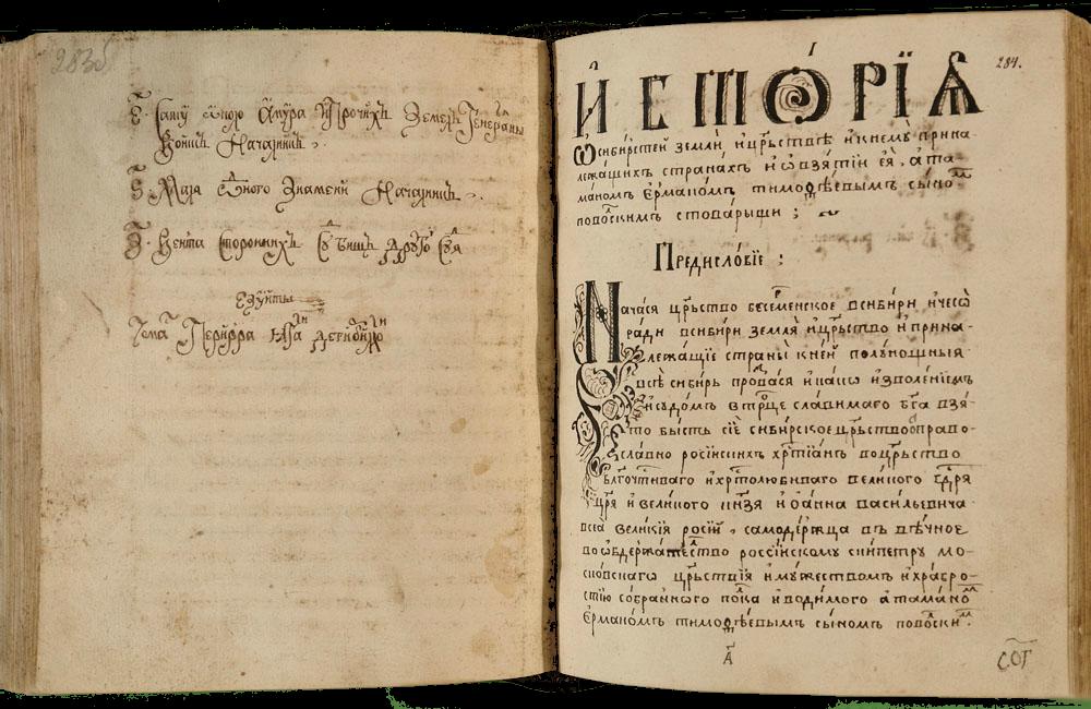 Сочинение георгия котошихина ка исторические источники