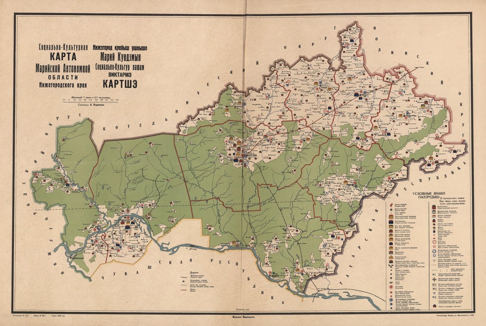 Социально-культурная карта марийской автономной области 1930.